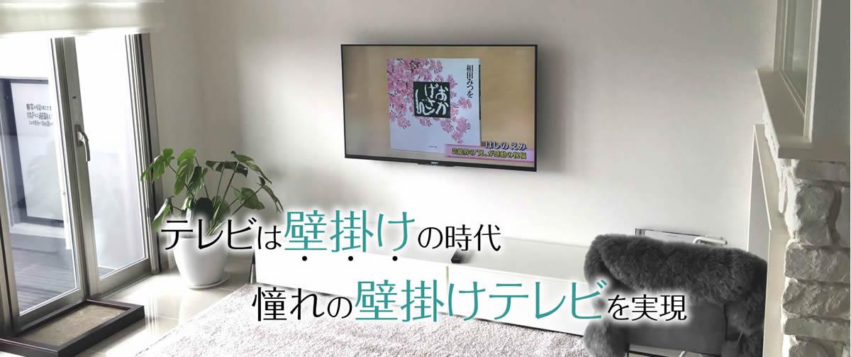 テレビは壁掛けの時代 あこがれの壁掛けテレビを実現